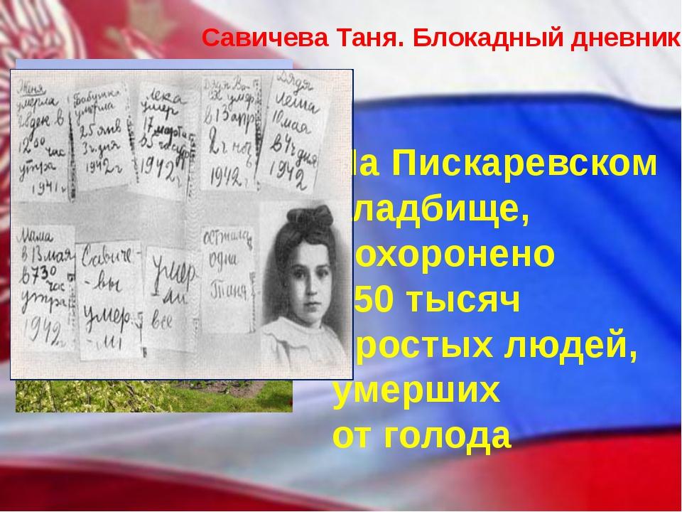 На Пискаревском кладбище, похоронено 650тысяч простых людей, умерших отголо...