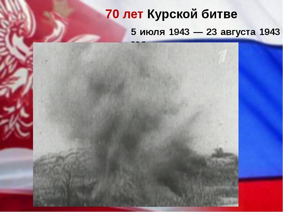 5 июля 1943 — 23 августа 1943 год 70 лет Курской битве