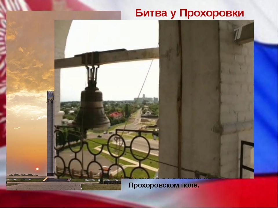 Звонница в память о погибших на Прохоровском поле. Битва у Прохоровки