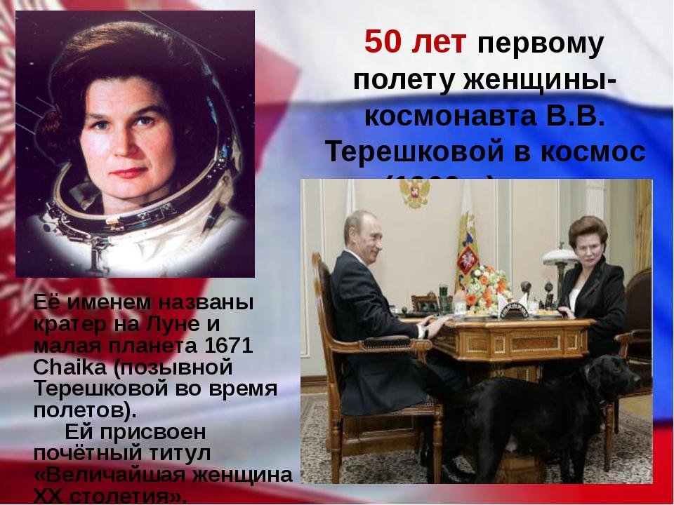 50 лет первому полету женщины-космонавта В.В. Терешковой в космос (1963 г.) и...