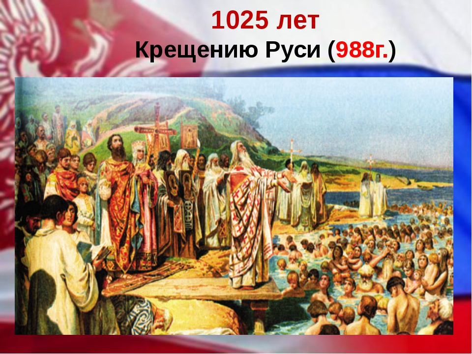 1025 лет Крещению Руси (988г.)
