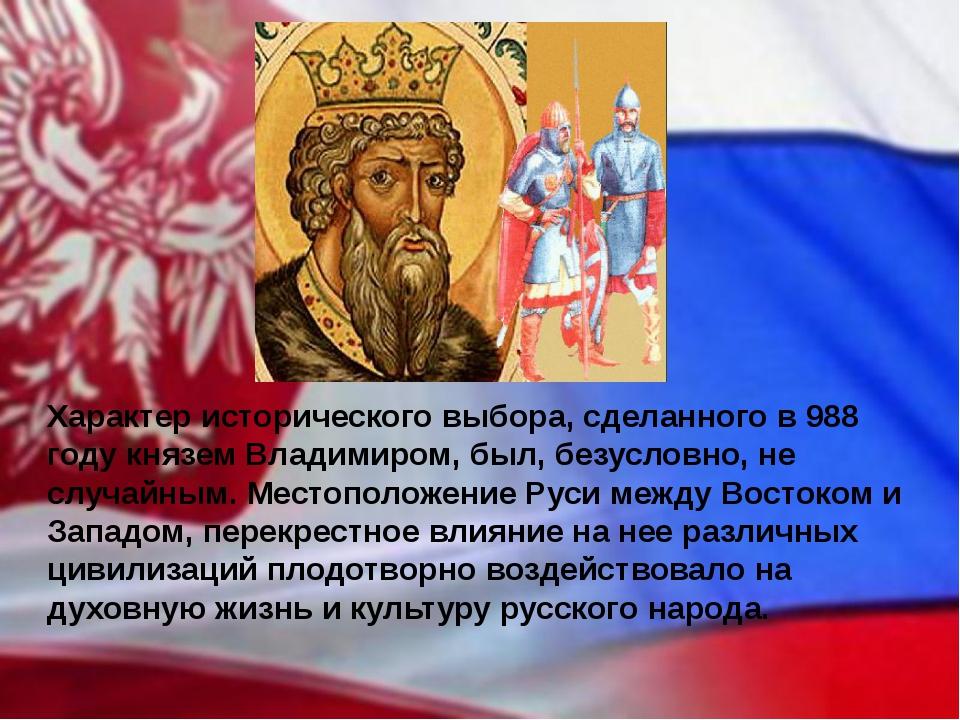 Характер исторического выбора, сделанного в 988 году князем Владимиром, был,...