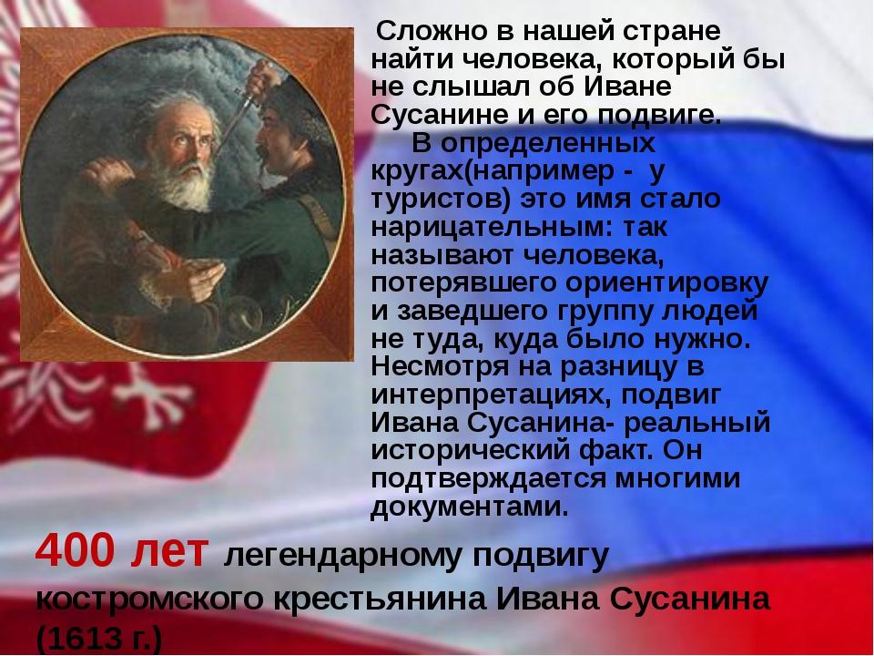 Сложно в нашей стране найти человека, который бы не слышал об Иване Сусанине...