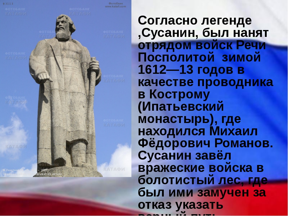 Согласно легенде ,Сусанин, был нанят отрядом войск Речи Посполитой зимой 1612...