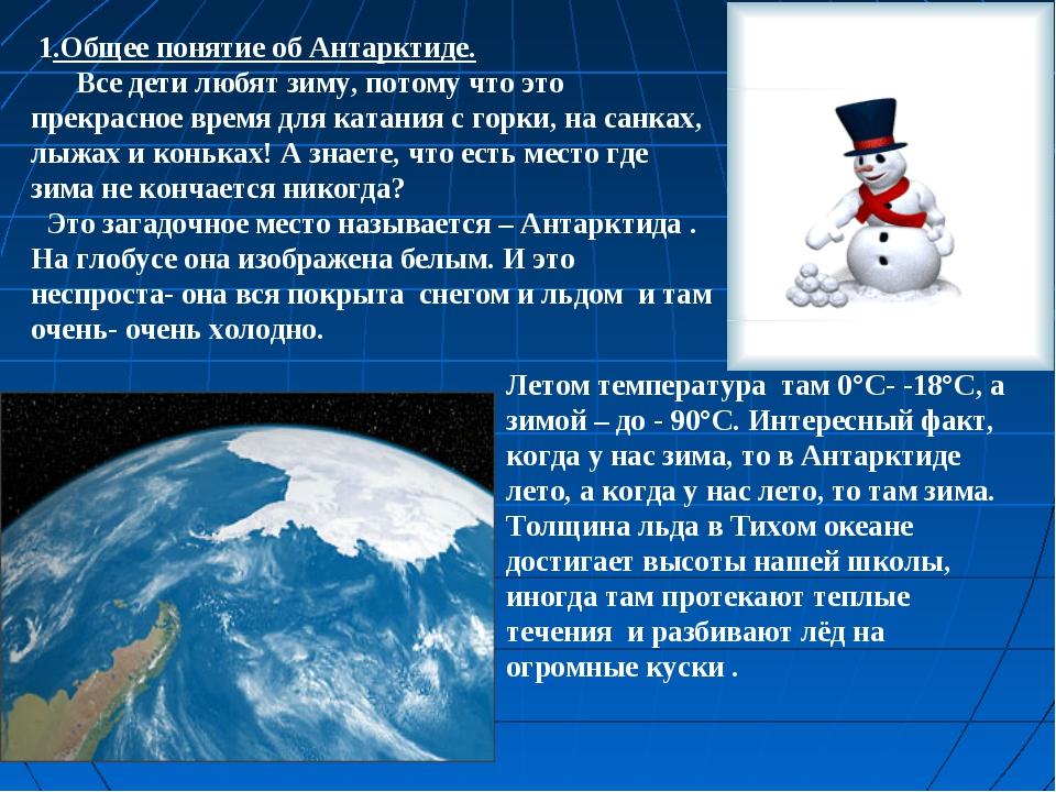 1.Общее понятие об Антарктиде. Все дети любят зиму, потому что это прекрасно...