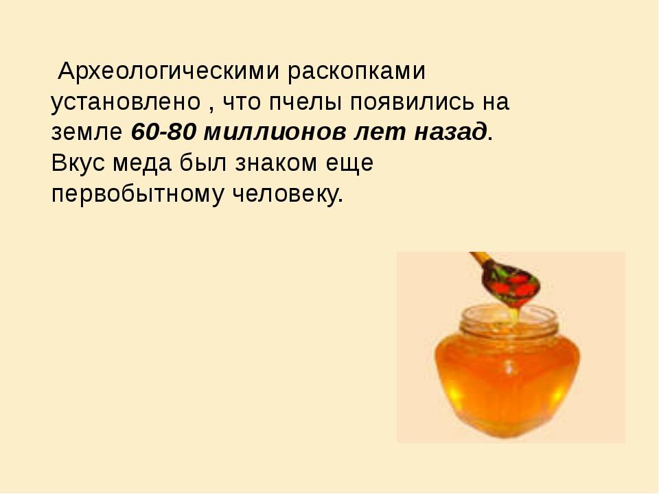 Археологическими раскопками установлено , что пчелы появились на земле 60-80...