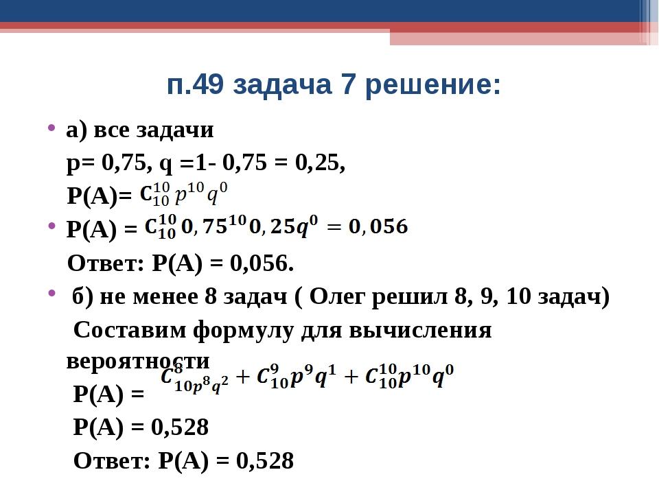 Решебник По Теории Вероятности Тюрин Макаров Высоцкий Ященко