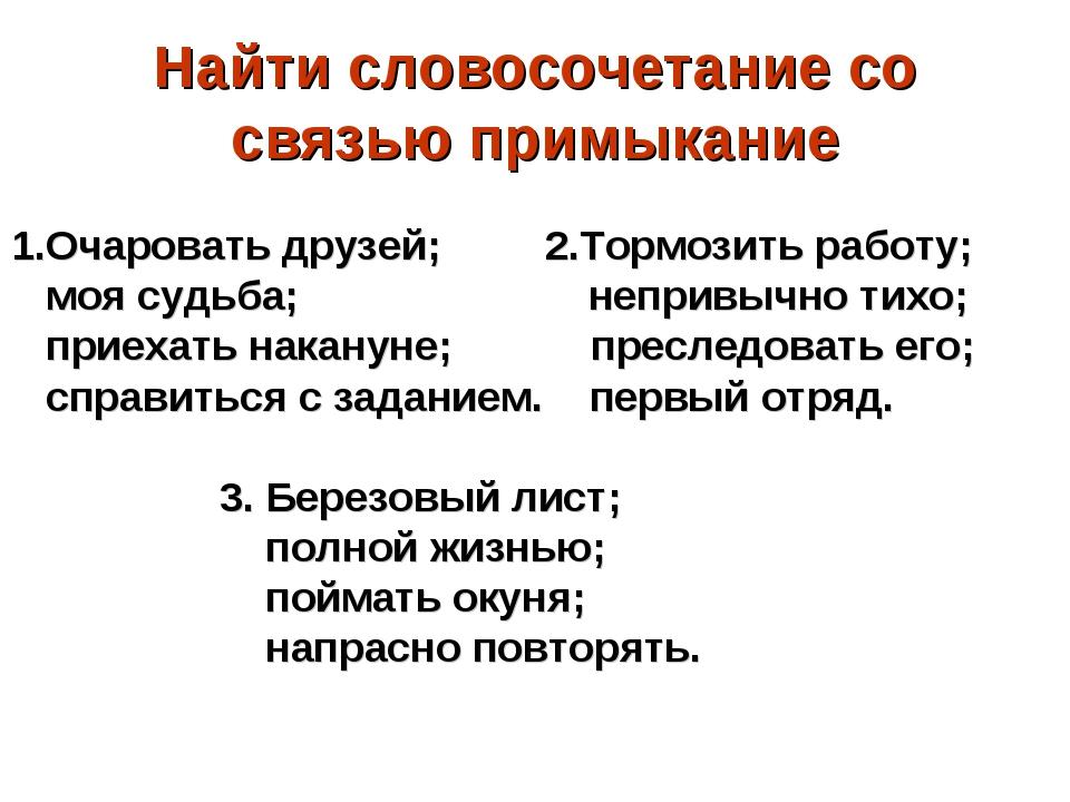 Найти словосочетание со связью примыкание 1.Очаровать друзей; 2.Тормозить раб...