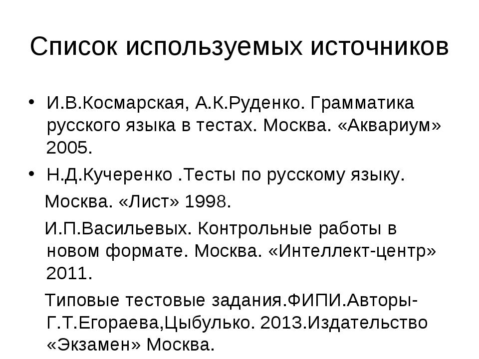 Список используемых источников И.В.Космарская, А.К.Руденко. Грамматика русско...
