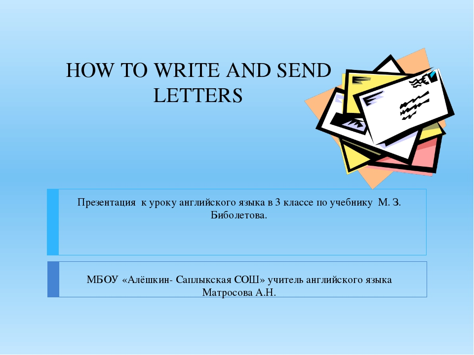 HOW TO WRITE AND SEND LETTERS Презентация к уроку английского языка в 3 клас...