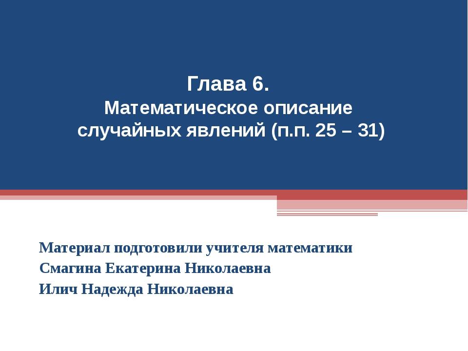 Глава 6. Математическое описание случайных явлений (п.п. 25 – 31) Материал п...