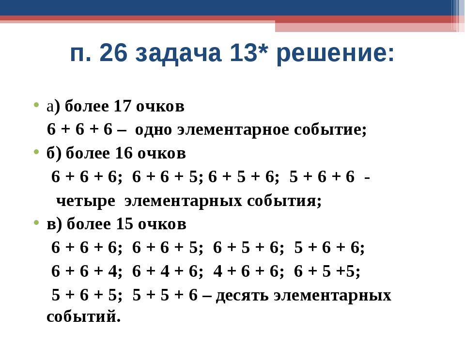 п. 26 задача 13* решение: а) более 17 очков 6 + 6 + 6 – одно элементарное соб...