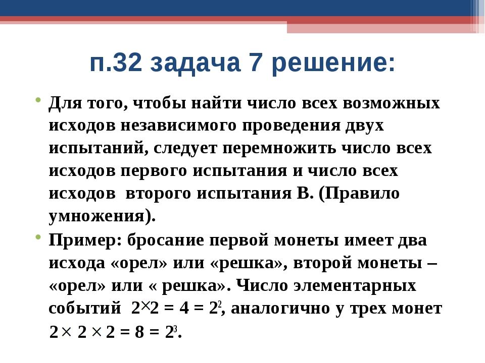 п.32 задача 7 решение: Для того, чтобы найти число всех возможных исходов нез...