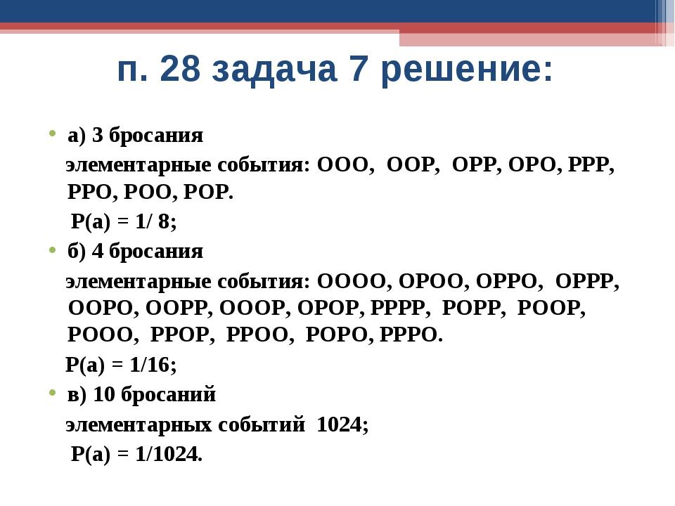 п. 28 задача 7 решение: а) 3 бросания элементарные события: ООО, ООР, ОРР, ОР...