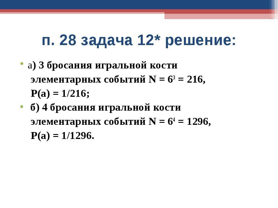 п. 28 задача 12* решение: а) 3 бросания игральной кости элементарных событий...