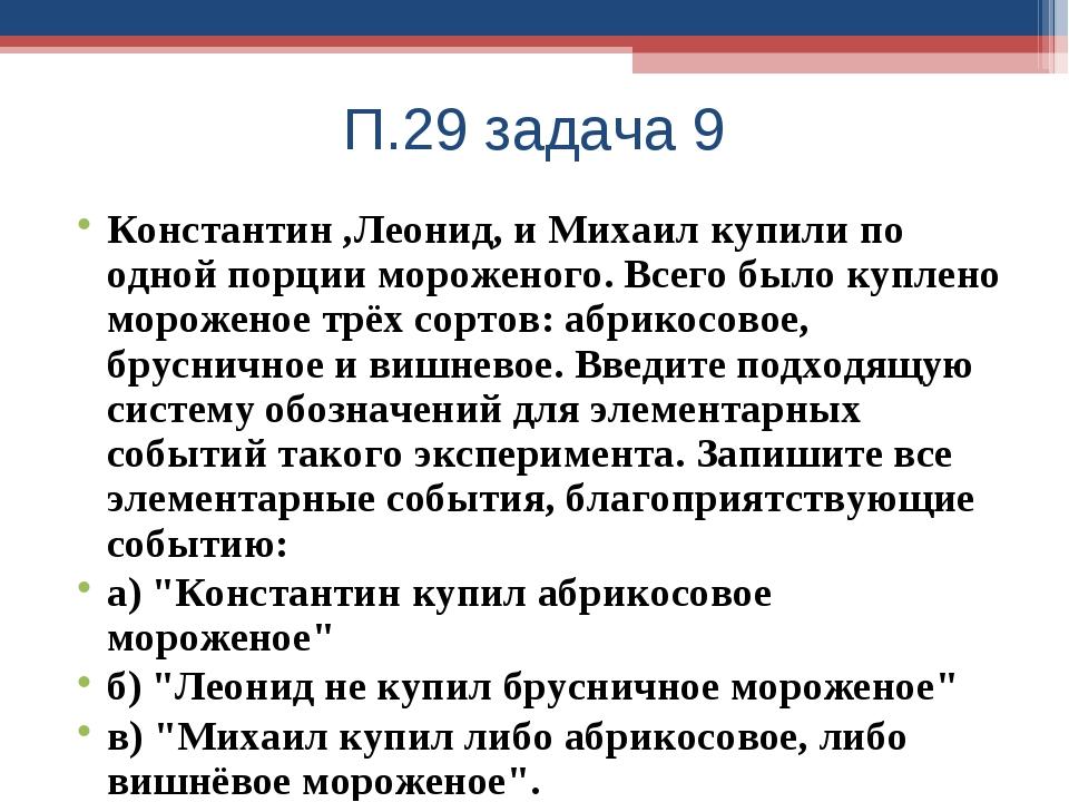 П.29 задача 9 Константин ,Леонид, и Михаил купили по одной порции мороженого....