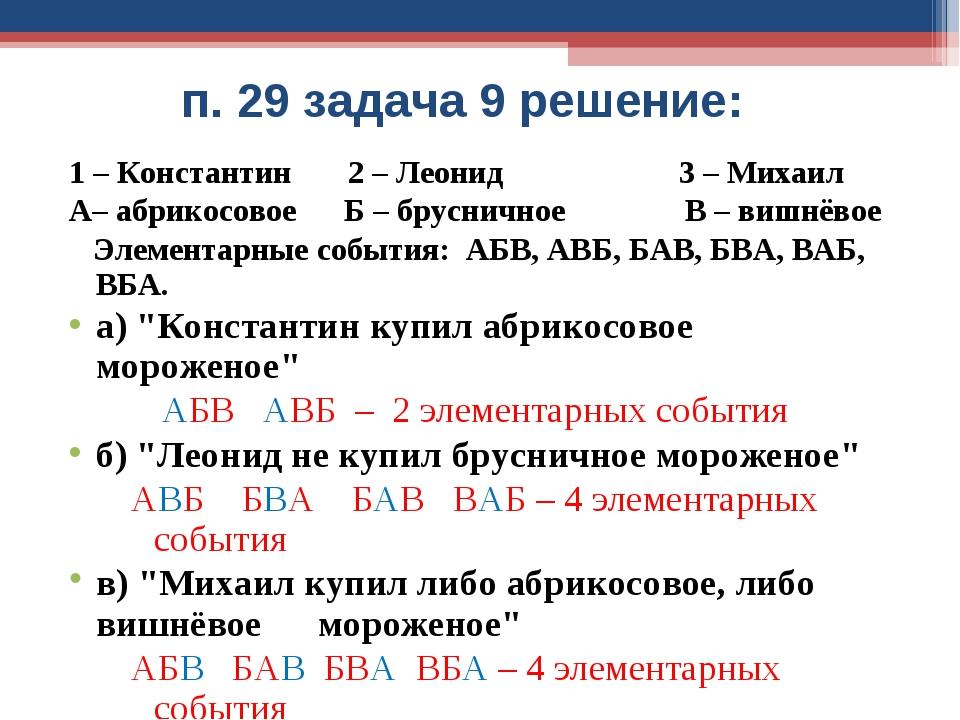 п. 29 задача 9 решение: 1 – Константин 2 – Леонид 3 – Михаил А– абрикосовое Б...