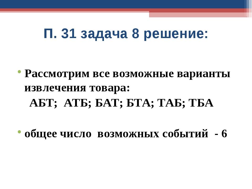 П. 31 задача 8 решение: Рассмотрим все возможные варианты извлечения товара:...
