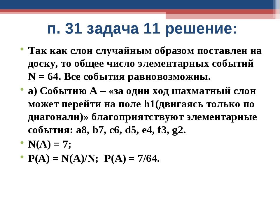п. 31 задача 11 решение: Так как слон случайным образом поставлен на доску,...