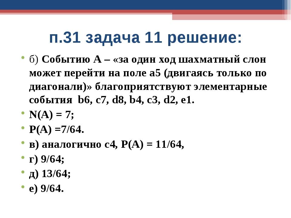 п.31 задача 11 решение: б) Событию А – «за один ход шахматный слон может пере...