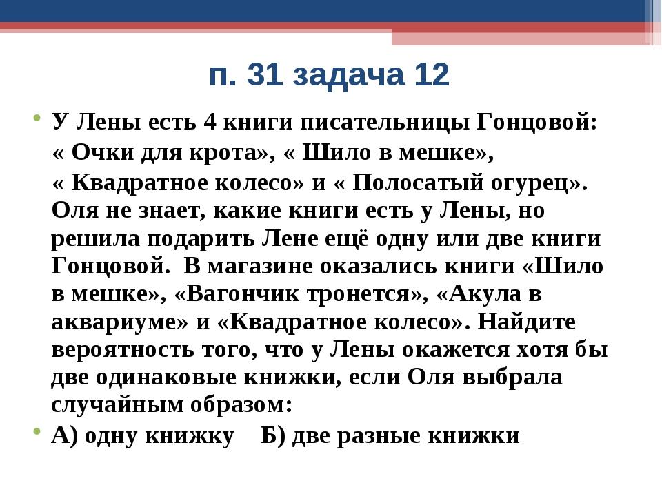 п. 31 задача 12 У Лены есть 4 книги писательницы Гонцовой: « Очки для крота»,...