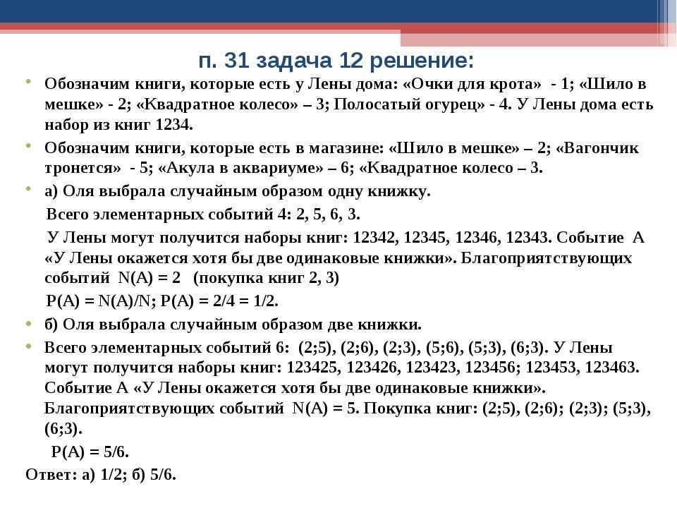 п. 31 задача 12 решение: Обозначим книги, которые есть у Лены дома: «Очки дл...
