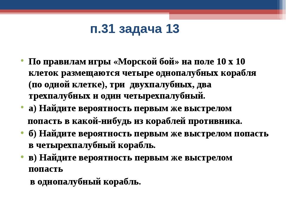 п.31 задача 13 По правилам игры «Морской бой» на поле 10 х 10 клеток размещаю...