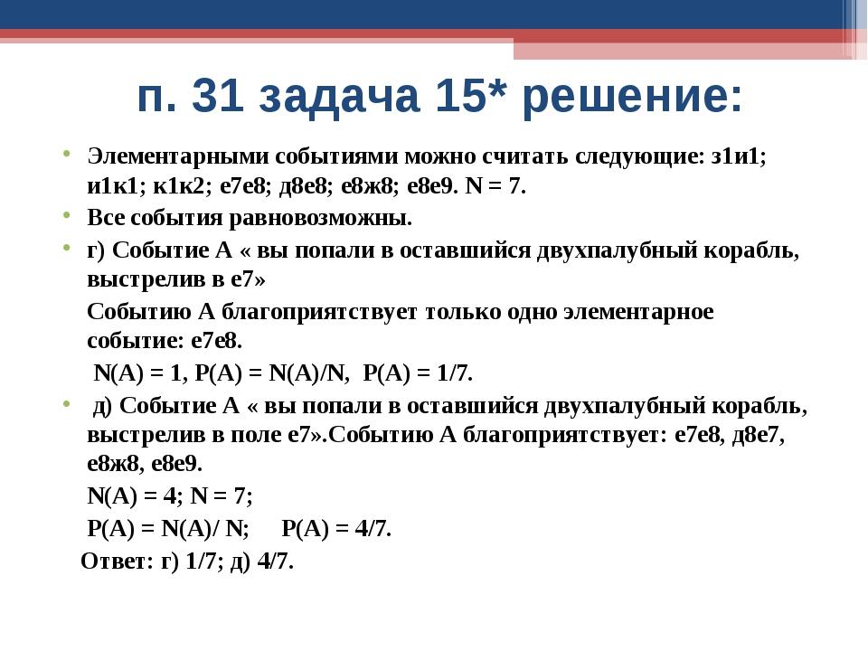 п. 31 задача 15* решение: Элементарными событиями можно считать следующие: з...