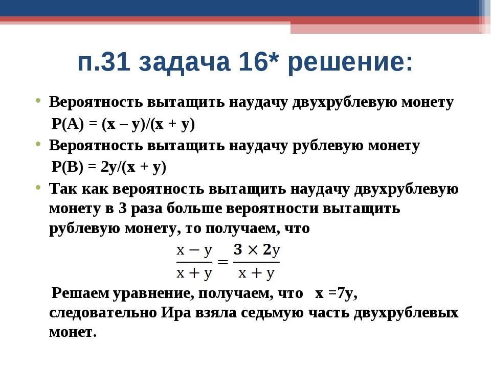 п.31 задача 16* решение: Вероятность вытащить наудачу двухрублевую монету Р(А...