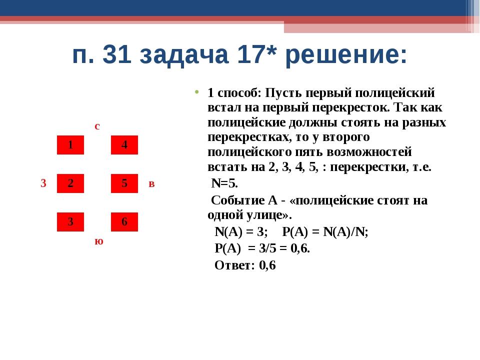 п. 31 задача 17* решение: 1 способ: Пусть первый полицейский встал на первый...