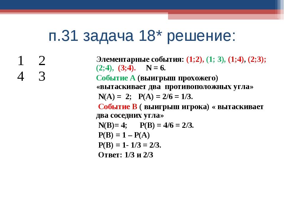п.31 задача 18* решение: Элементарные события: (1;2), (1; 3), (1;4), (2;3); (...