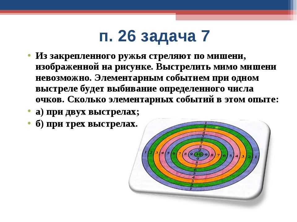 п. 26 задача 7 Из закрепленного ружья стреляют по мишени, изображенной на рис...