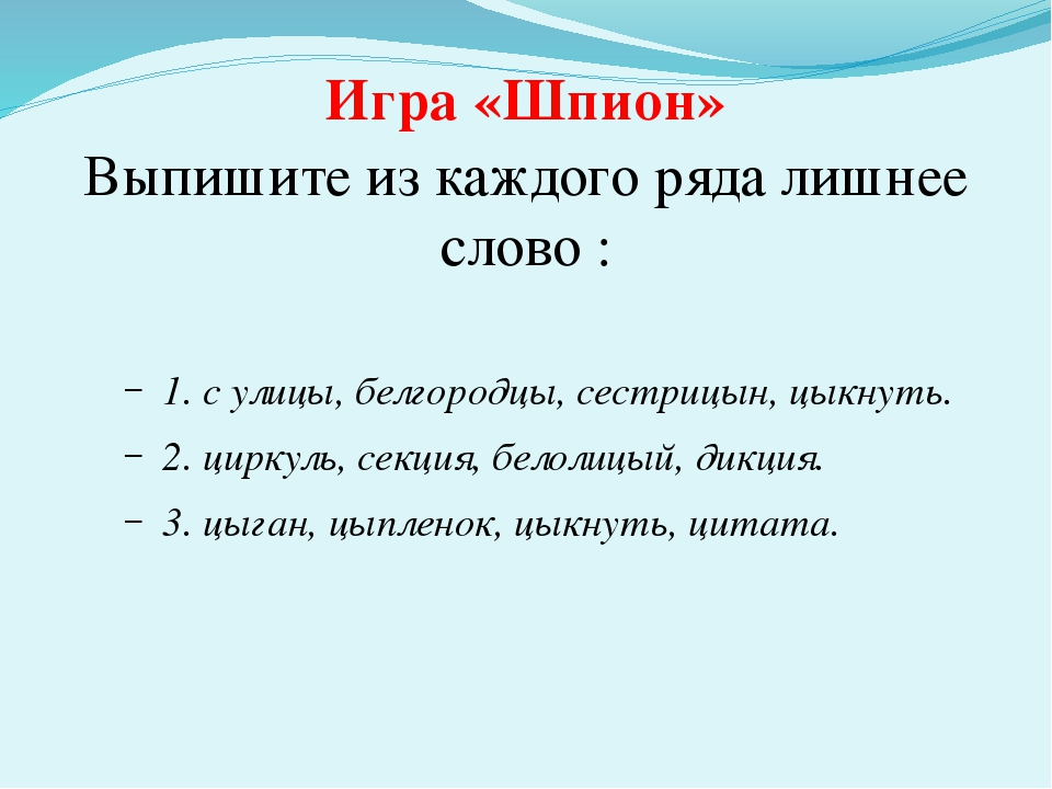 Игра «Шпион» Выпишите из каждого ряда лишнее слово : 1. с улицы, белгородцы,...