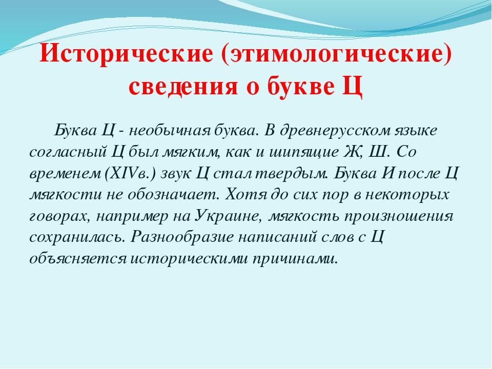Исторические (этимологические) сведения о букве Ц Буква Ц - необычная буква....