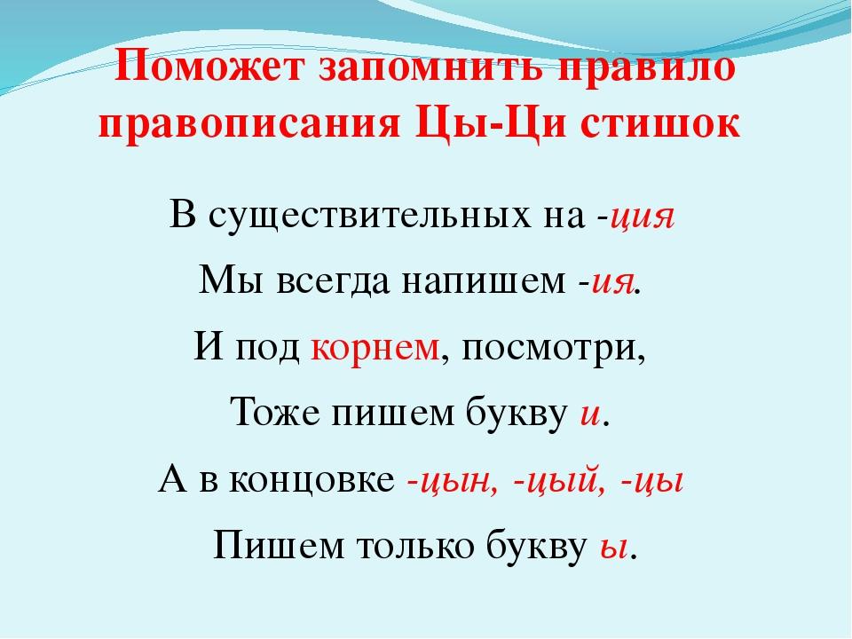 Поможет запомнить правило правописания Цы-Ци стишок В существительных на -ция...