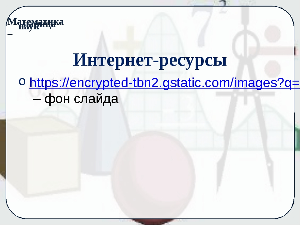 Интернет-ресурсы https://encrypted-tbn2.gstatic.com/images?q=tbn:ANd9GcTByRoi
