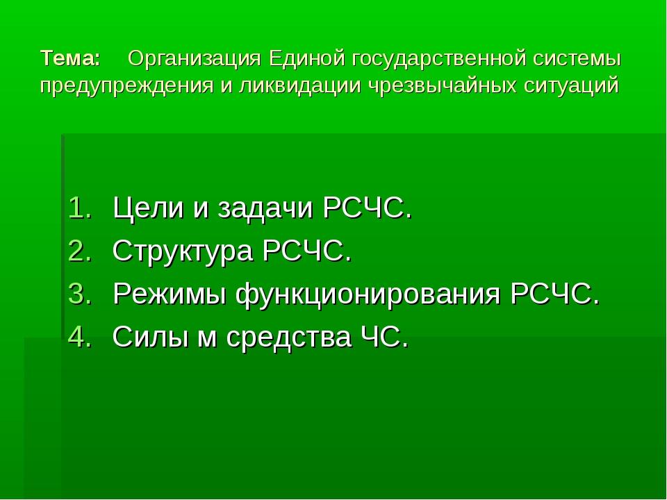 Тема: Организация Единой государственной системы предупреждения и ликвидации...
