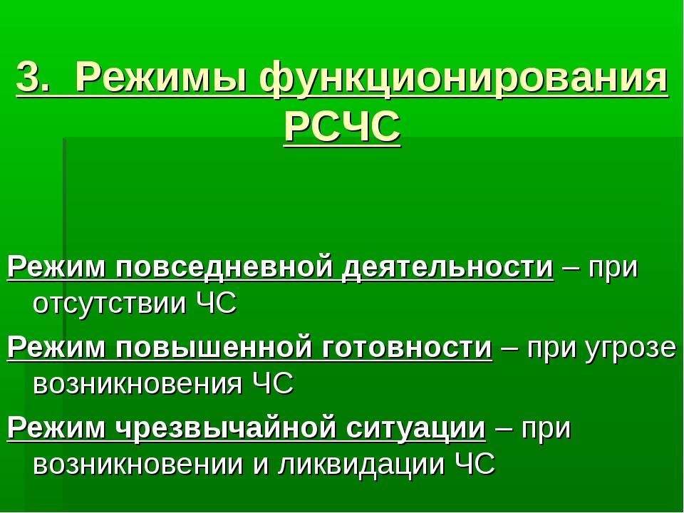 3. Режимы функционирования РСЧС Режим повседневной деятельности – при отсутст...