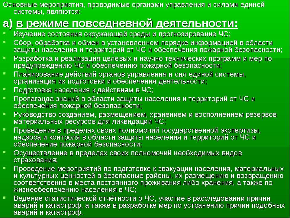 Основные мероприятия, проводимые органами управления и силами единой системы,...