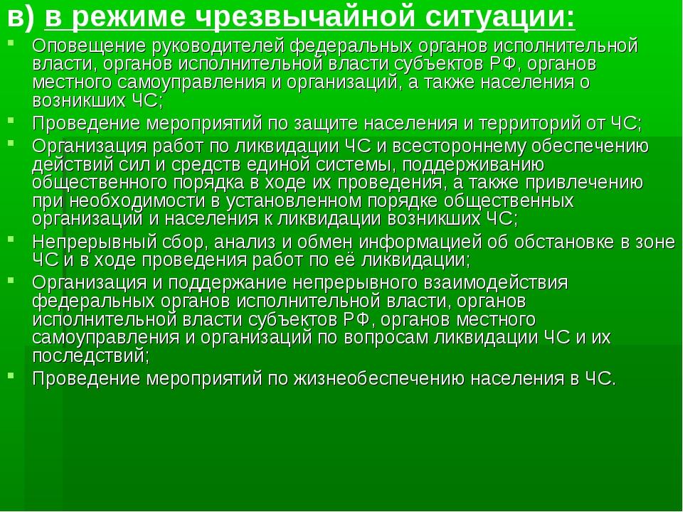 в) в режиме чрезвычайной ситуации: Оповещение руководителей федеральных орган...
