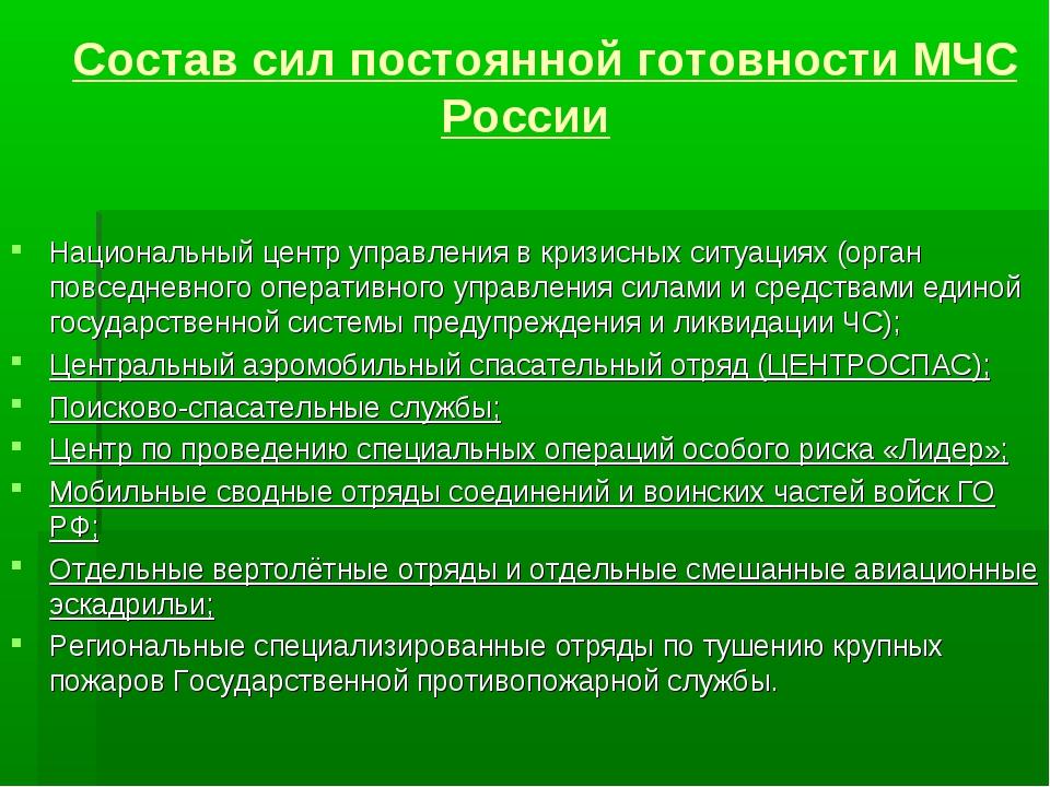 Состав сил постоянной готовности МЧС России Национальный центр управления в...