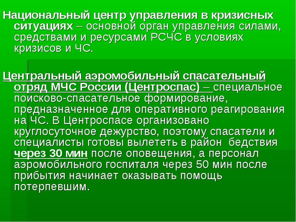 Национальный центр управления в кризисных ситуациях – основной орган управлен...