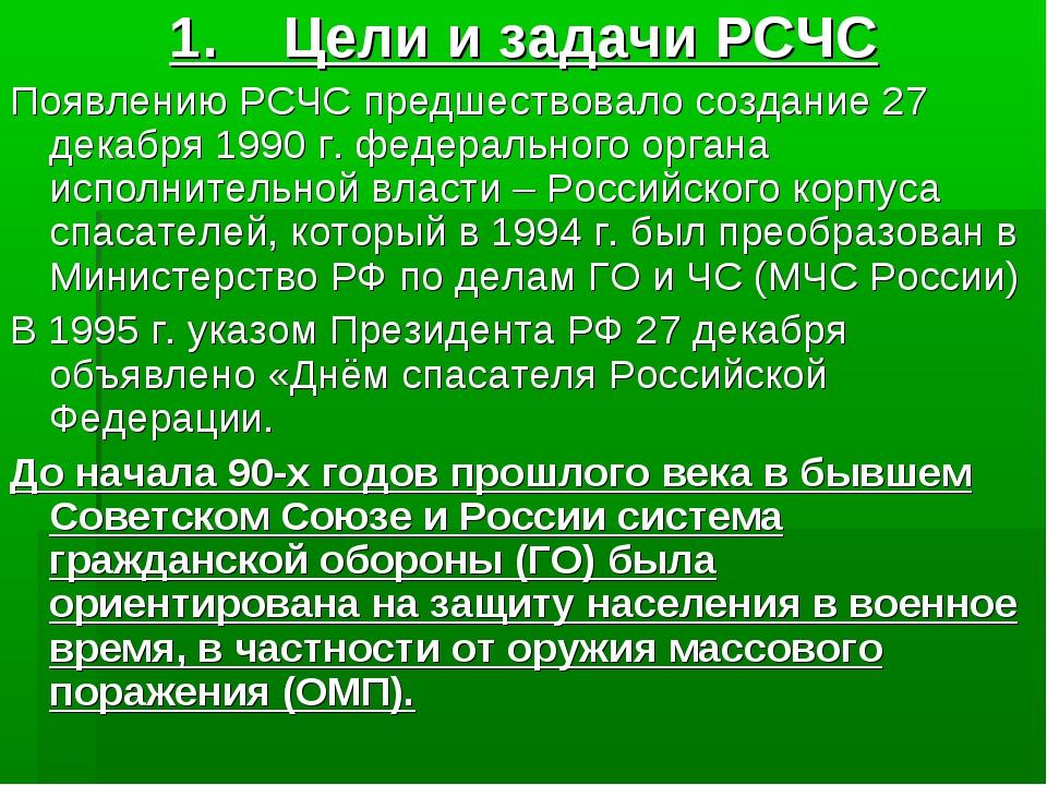1. Цели и задачи РСЧС Появлению РСЧС предшествовало создание 27 декабря 1990...