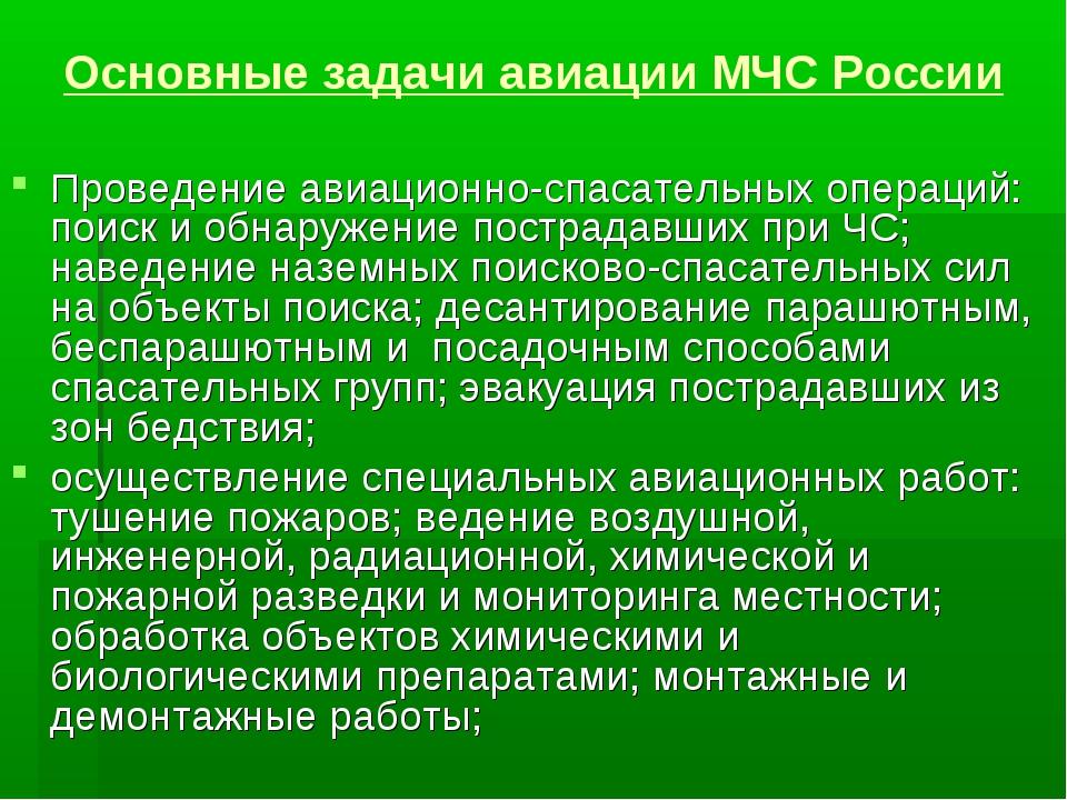 Основные задачи авиации МЧС России Проведение авиационно-спасательных операци...