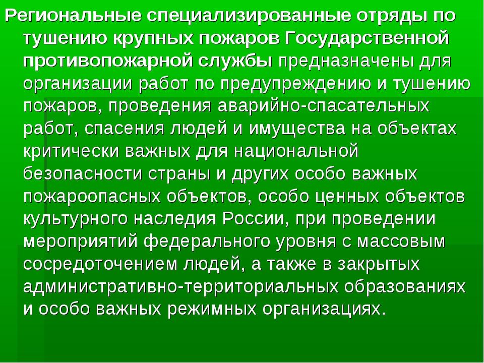 Региональные специализированные отряды по тушению крупных пожаров Государстве...