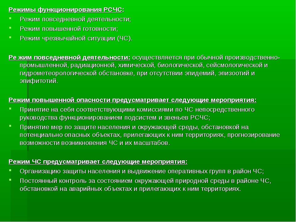Режимы функционирования РСЧС: Режим повседневной деятельности; Режим повышенн...