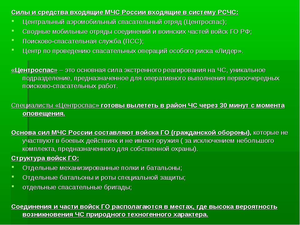 Силы и средства входящие МЧС России входящие в систему РСЧС: Центральный аэро...