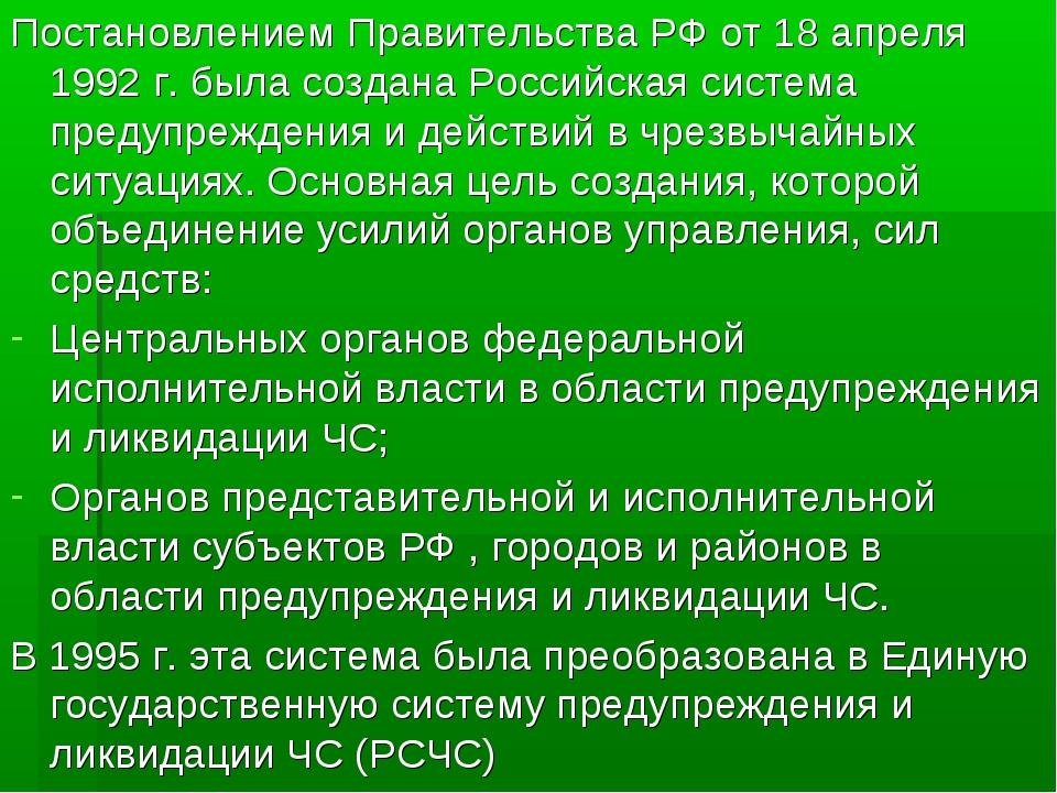 Постановлением Правительства РФ от 18 апреля 1992 г. была создана Российская...