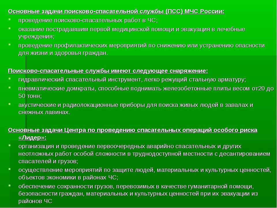 Основные задачи поисково-спасательной службы (ПСС) МЧС России: проведение пои...