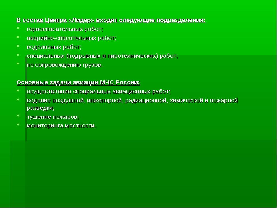 В состав Центра «Лидер» входят следующие подразделения: горноспасательных раб...